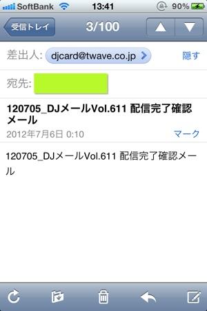 20120706-134516.jpg